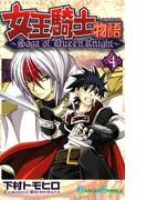 女王騎士物語 4巻(ガンガンコミックス)