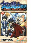 女王騎士物語 3巻(ガンガンコミックス)