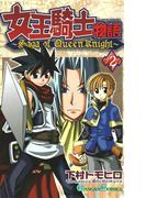 女王騎士物語 2巻(ガンガンコミックス)