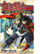 女王騎士物語 1巻(ガンガンコミックス)