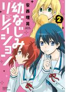 幼なじみリレイション(2)(バンブーコミックス 4コマセレクション)