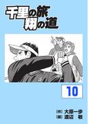 千里の旅 翔の道(10)