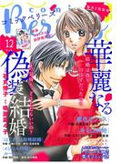 【期間限定価格】comic Berry's vol.12(comic Berry's)