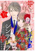 【期間限定価格】comic Berry's vol.11(comic Berry's)