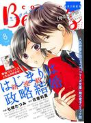 【期間限定価格】comic Berry's vol.8(comic Berry's)