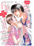 【期間限定価格】comic Berry's vol.7(comic Berry's)