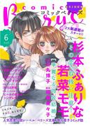 【期間限定価格】comic Berry's vol.6(comic Berry's)