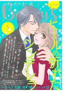 【期間限定価格】comic Berry's vol.5(comic Berry's)