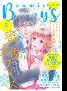 【期間限定価格】comic Berry's vol.3(comic Berry's)