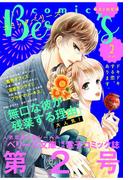 【期間限定価格】comic Berry's vol.2(comic Berry's)