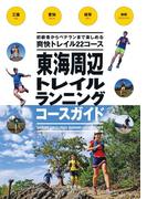 【期間限定価格】東海周辺トレイルランニングコースガイド
