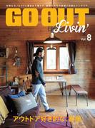 GO OUT特別編集 GO OUT LIVIN' Vol.8(GO OUT)
