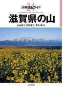分県登山ガイド24 滋賀県の山