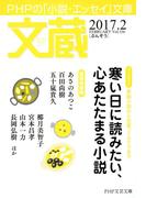 文蔵 2017.2(文蔵)