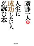 人生に成功したい人が読む本(PHP文庫)