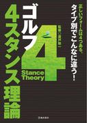ゴルフ 4スタンス理論(池田書店)