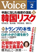 Voice 平成29年2月号(Voice)