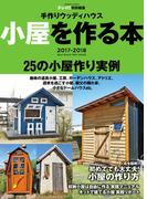 手作りウッディハウス 小屋を作る本 2017-2018(学研MOOK)