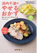 浜内千波のやせるおかず(ヒットムック料理シリーズ)