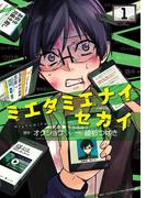 ミエタミエナイセカイ(1)(YKコミックス)
