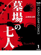 墓場の七人 1(ヤングジャンプコミックスDIGITAL)