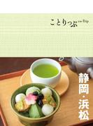 【期間限定価格】ことりっぷ 静岡・浜松