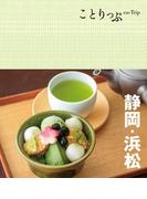 【期間限定価格】ことりっぷ 静岡・浜松(ことりっぷ)
