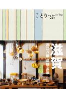 【期間限定価格】ことりっぷ 滋賀 近江八幡・彦根・長浜