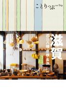 【期間限定価格】ことりっぷ 滋賀 近江八幡・彦根・長浜(ことりっぷ)