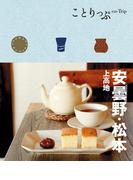 【期間限定価格】ことりっぷ 安曇野・松本 上高地(ことりっぷ)