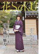 和の生活マガジン 花saku 2017年3月号
