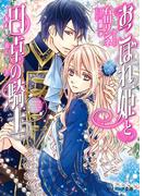 おこぼれ姫と円卓の騎士16 反撃の号令(B's‐LOG文庫)