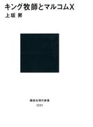 【期間限定価格】キング牧師とマルコムX(講談社現代新書)