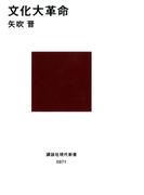 【期間限定価格】文化大革命(講談社現代新書)