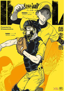 B(asebal)L【電子限定・18禁】(X-BL)