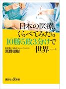 日本の医療、くらべてみたら10勝5敗3分けで世界一(講談社+α新書)