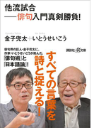 他流試合――俳句入門真剣勝負!(講談社+α文庫)