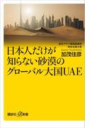 日本人だけが知らない砂漠のグローバル大国UAE(講談社+α新書)