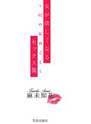 【期間限定価格】女が欲しくなるセックス集~82の秘めごと~