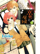 京男と居候 分冊版(2)