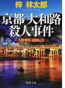 京都・大和路殺人事件 (徳間文庫 人情刑事・道原伝吉)