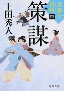 禁裏付雅帳四 策謀 (徳間文庫)(徳間文庫)