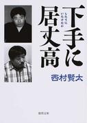 下手に居丈高 (徳間文庫)(徳間文庫)