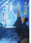 鉄の王 流星の小柄 (徳間文庫 徳間時代小説文庫)