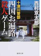 十津川警部 四国お遍路殺人ゲーム (徳間文庫)(徳間文庫)