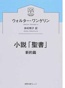 小説「聖書」 新約篇 (徳間文庫カレッジ)