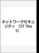 ネットワークセキュリティ (IT Text)