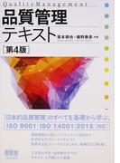 品質管理テキスト 第4版