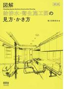 図解給排水・衛生施工図の見方・かき方 改訂2版