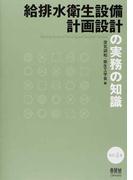 給排水衛生設備計画設計の実務の知識 改訂4版